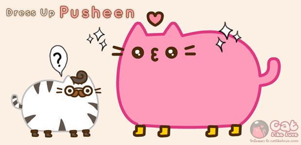 [Game] มาแต่งตัวน้องแมวพูชินกันดีกว่า !!!