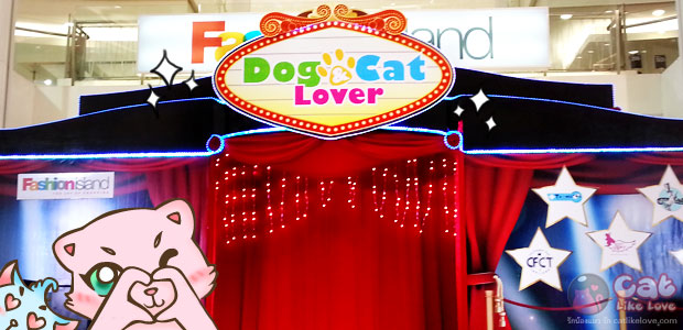 "[Events] CatLikeLove พาเที่ยวงาน Dog & Cat Lover ... แฟชั่น ""ซุปตาร์""  !!!"