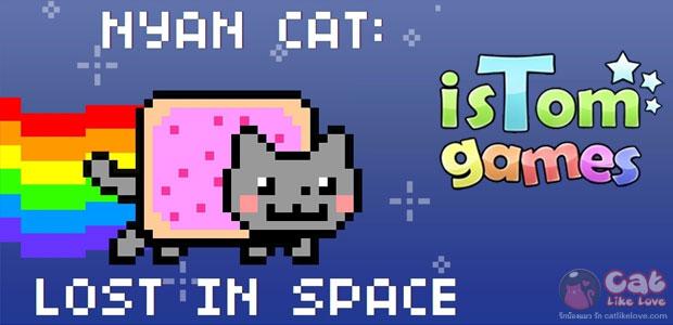 [Free App] Nyan Cat : Lost In Space!!! บินให้สายรุ้งฟุ้งไปทั่วอวกาศ