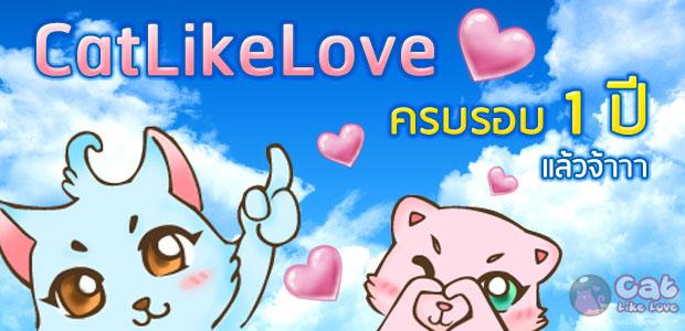 วาว วาว ว๊าววว CatLikeLove ครบรอบ 1 ปี แย้ววว !!!