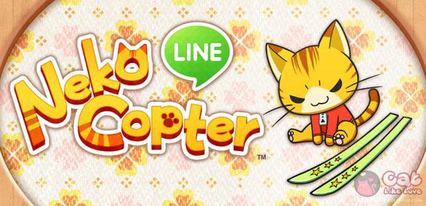 [Free Apps] หมุนหางให้ว่องทะยานสู่ท้องฟ้าไปกับ LINE Neko Copter!!!