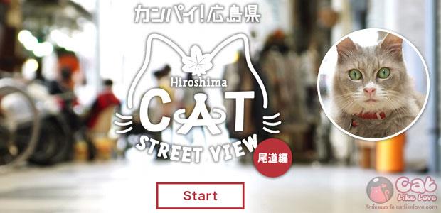 """[News] ญี่ปุ่นสุดเก๋!! ทำแผนที่ 3 มิติจาก """"มุมมองแมว"""""""