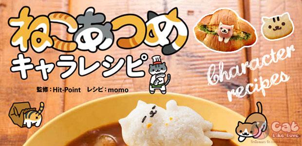 """[News] หนังสือสอนทำอาหารตามสไตล์ """"Neko Atsume"""" คนล่อ(ลวง)แมว"""