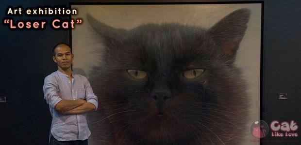 "[Event] ""แมว...ห่วย : Loser Cat"" งานดีๆเข้าชมฟรีที่คนรักแมวและงานศิลปะพลาดไม่ได้"